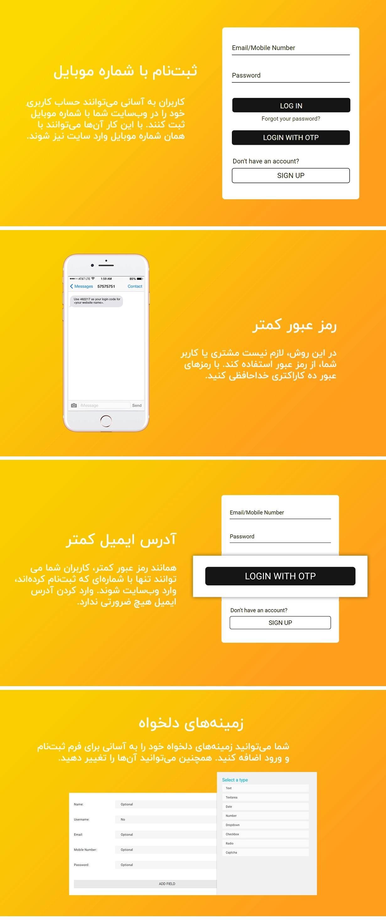 افزونه ثبت نام و ورود با موبایل