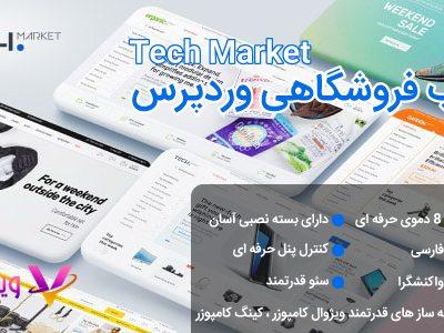 قالب Tech Market