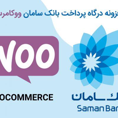 افزونه درگاه پرداخت بانک سامان