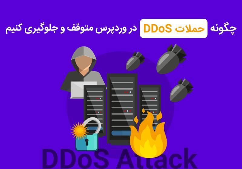 حملات DDoS در وردپرس