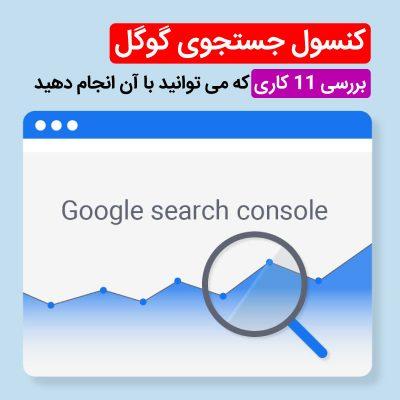 کنسول جستجوی گوگل