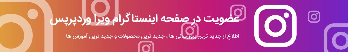 صفحه اینستاگرام ویرا وردپرس