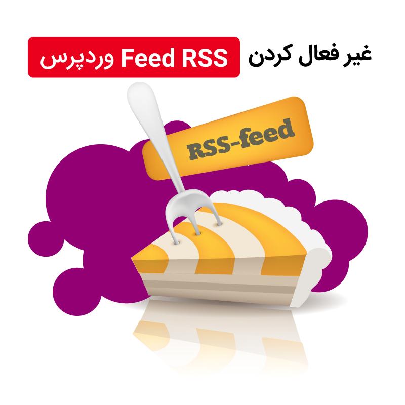 غیر فعال کردن FEED RSS
