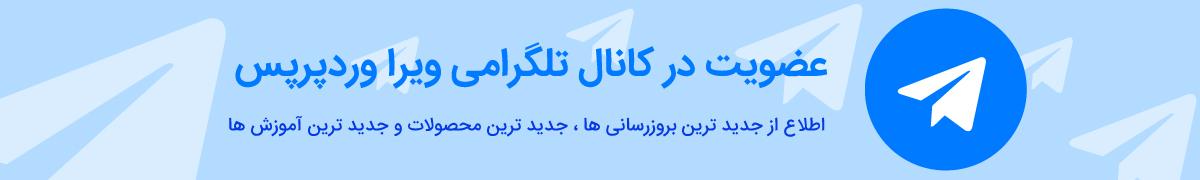 کانال تلگرام ویرا وردپرس