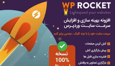 افزونه بهینه سازی wp rocket