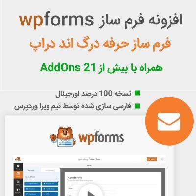 افزونه فرم ساز wpforms