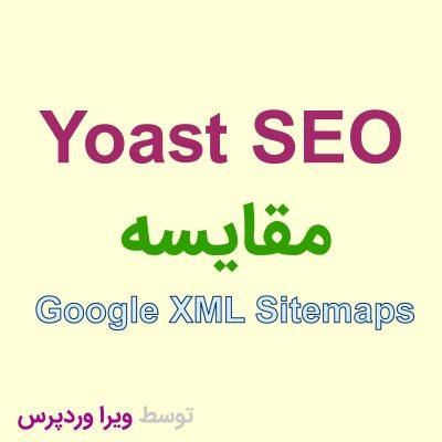 مقایسه نقشه سایت Google XML Sitemaps با Yoast SEO