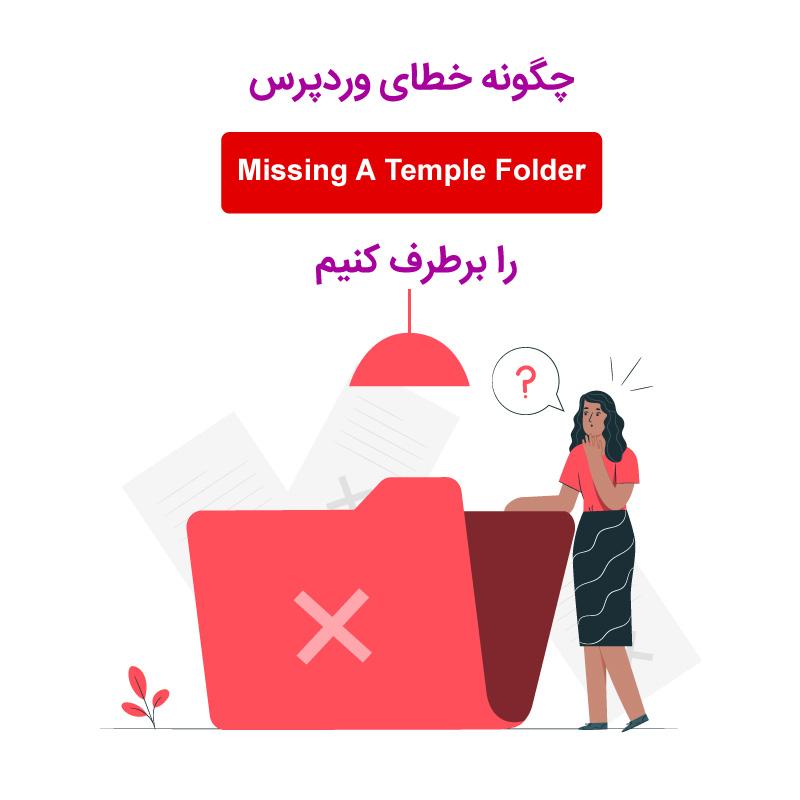 خطای Missing A Temporary Folder
