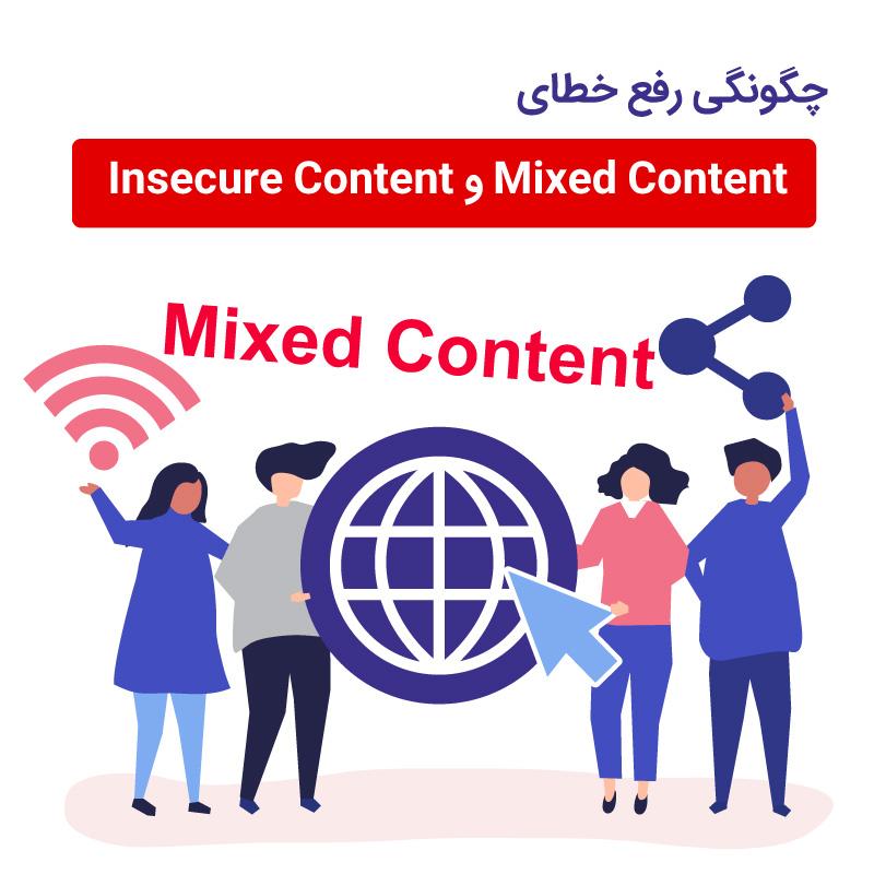 چگونگی رفع خطای mixed content