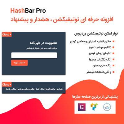 افزونه حرفه ای نوتیفیکشن Hashbar pro