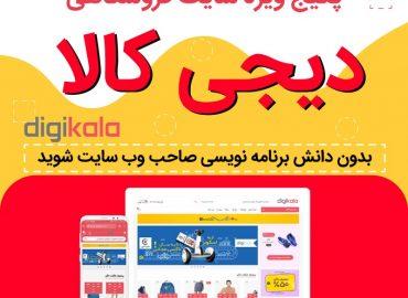 پکیج ویژه سایت فروشگاهی دیجی کالا