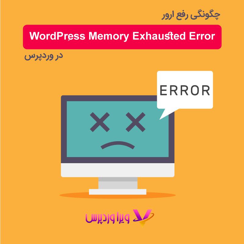 چگونگی رفع ارور WordPress Memory Exhausted error