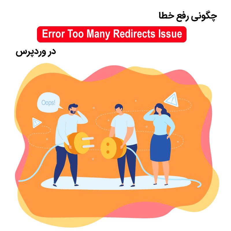 چگونگی رفع خطا Error Too Many Redirects Issue
