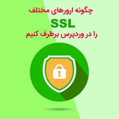 چگونه ارورهای مختلف SSL را در وردپرس