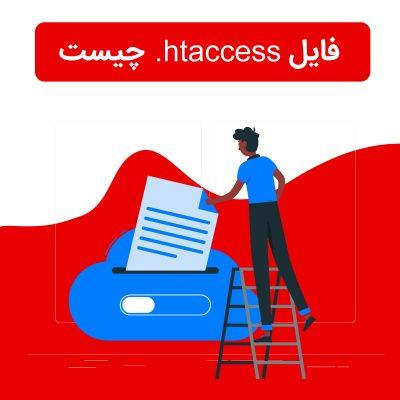 فایل htaccess. چیست